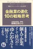 金融業の進化10の戦略思考