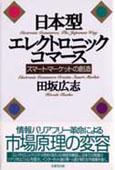 日本型エレクトロニック・コマース