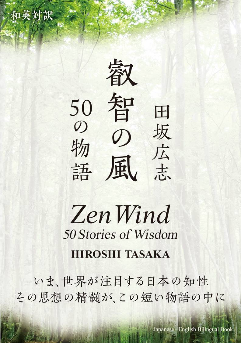 和英対訳『叡智の風 Zen Wind』