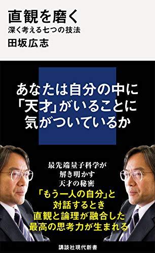 広志 田坂